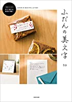 ふだんの美文字【PDFダウンロード付き】
