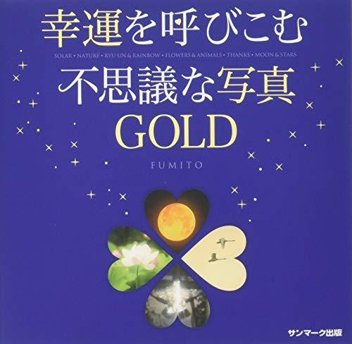 幸運を呼び込む不思議な写真GOLD - FUMITO