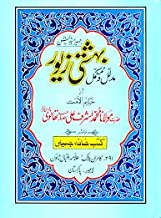 Mudlil Bahishti Zewar by Ashraf Ali Thanwi