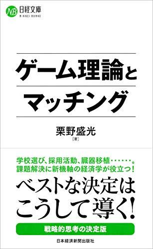 ゲーム理論とマッチング (日経文庫)