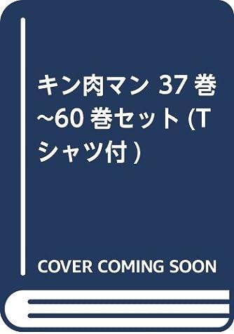 キン肉マン 復活シリーズ全巻セット 37~60 (ジャンプコミックス)