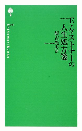 E・ケストナーの人生処方箋 (詩の森文庫)