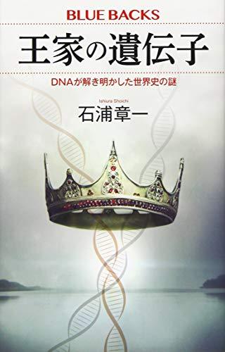 王家の遺伝子 DNAが解き明かした世界史の謎 (ブルーバックス)の詳細を見る