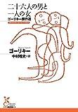 二十六人の男と一人の女~ゴーリキー傑作選~ (光文社古典新訳文庫)