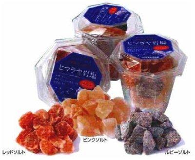 ヒマラヤ岩塩 350g (レッドソルト、ピンクソルト、ルビーソルト混合カップ入り)1個