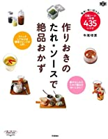 作りおきのたれ・ソースで絶品おかず (料理コレ1冊!)