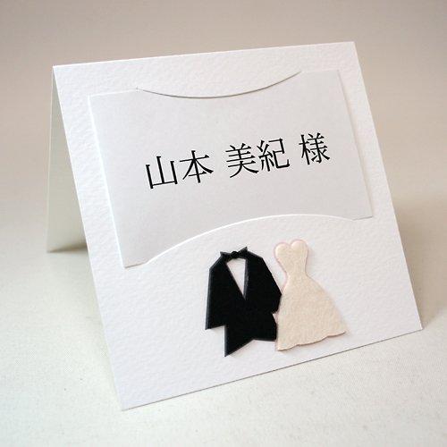 結婚式 スクエア 席札 《タキシード&ドレス》 ペーパーアイテム 手作り キット 10枚セット 「温もり感ある...