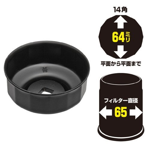 (STRAIGHT/ストレート) オイルフィルターレンチ 65mm-14 12-8051