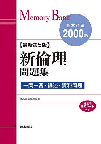 メモリーバンク 新倫理問題集 最新第5版