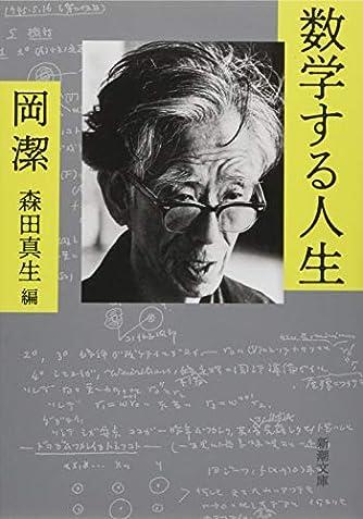 数学する人生 (新潮文庫)