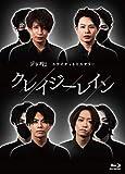クレイジーレイン Blu-ray[Blu-ray/ブルーレイ]