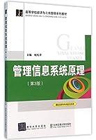 管理信息系统原理 第3版 高等学校经济与工商管理系列教材