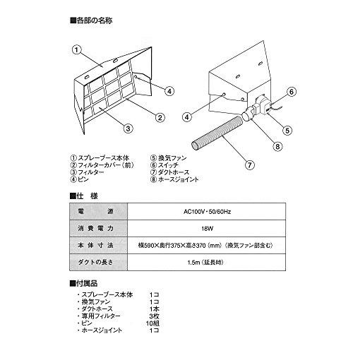 プロクソン(PROXXON)スプレーブース【換気ファン、ダクトホース付】室内塗装時に便利No.22750