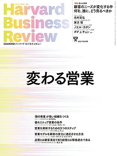 DIAMONDハーバード・ビジネス・レビュー21年6月号 [雑誌]