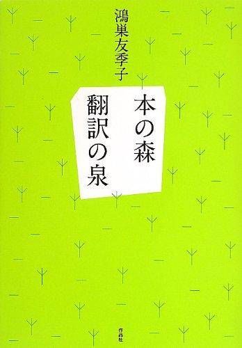 本の森 翻訳の泉