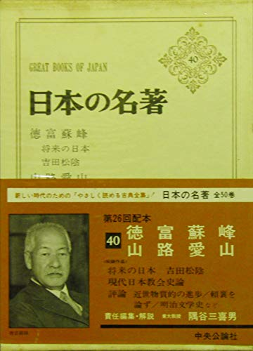 日本の名著 40 徳富蘇峰/山路愛山の詳細を見る