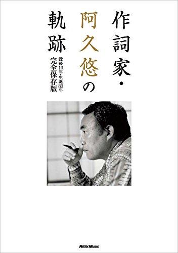 作詞家・阿久悠の軌跡 没後10年・生誕80年 完全保存版 - 濱口 英樹