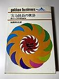実力社長の世界―闘うトップの経営哲学 (1969年) (Gakken business)