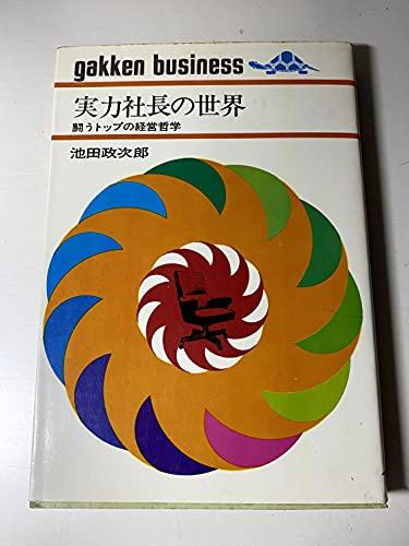 実力社長の世界―闘うトップの経営哲学 (1969年) (Gakken business)の詳細を見る