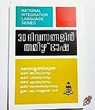 Learn Tamil through Malayalam in 30 days [30 ദിവസത്തിനുള്ളിൽ മലയാളത്തിലൂടെ തമിഴ് പഠിക്കുക]