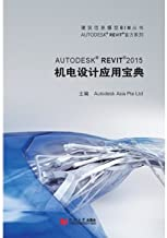 Autodesk Revit 2015 mechanical and electrical design applications Collection (CD)(Chinese Edition)