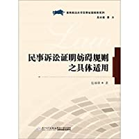 Proof in Civil impede the specific rules applicable(Chinese Edition)