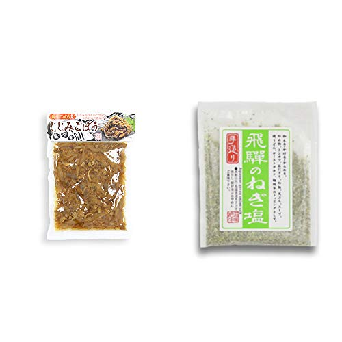 [2点セット] しじみごぼう(300g)・手造り 飛騨のねぎ塩(40g)