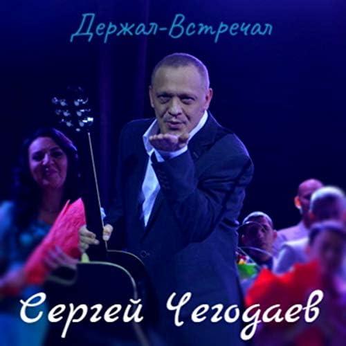 Сергей Чегодаев