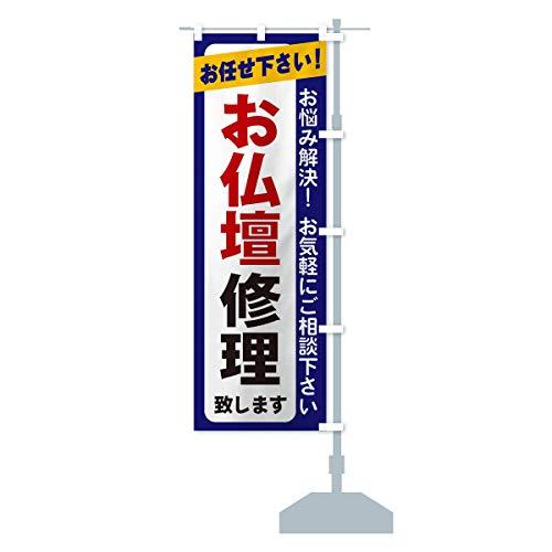 お仏壇修理 のぼり旗 チチ選べます(レギュラー60x180cm 右チチ)