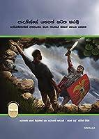 Fight the Good Fight of Faith, Sinhala Edition