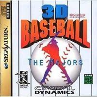 3Dベースボール