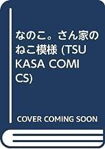 なのこ。さん家のねこ模様 (TSUKASA COMICS)