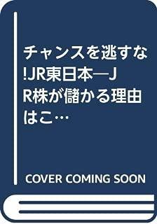 チャンスを逃すな!JR東日本―JR株が儲かる理由はこれだ!頭の良いJR株の買い方、売り方!