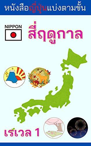 สี่ฤดูกาล: หนังสือญี่ปุ่นแบ่งตามขั้น เรเวล1 ฉบับภาษาไทย (やまとことのは書店)