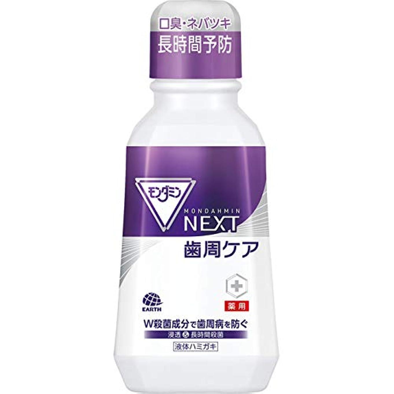 合体お酒便利さモンダミン NEXT 歯周ケア 380mL × 7個セット