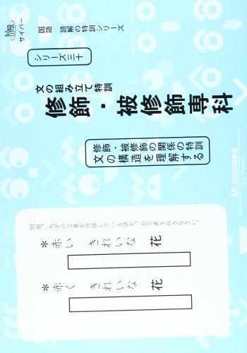 文の組み立て特訓修飾・被修飾専科 (国語読解の特訓シリーズ 30)