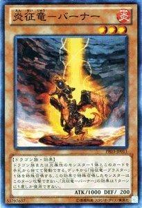 遊戯王カード 【炎征竜?バーナー】PR03-JP011-N