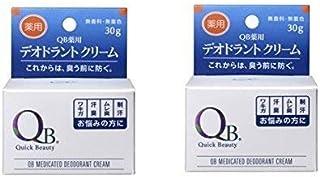 リベルタ QB 薬用 デオドラントクリーム 30g×2個
