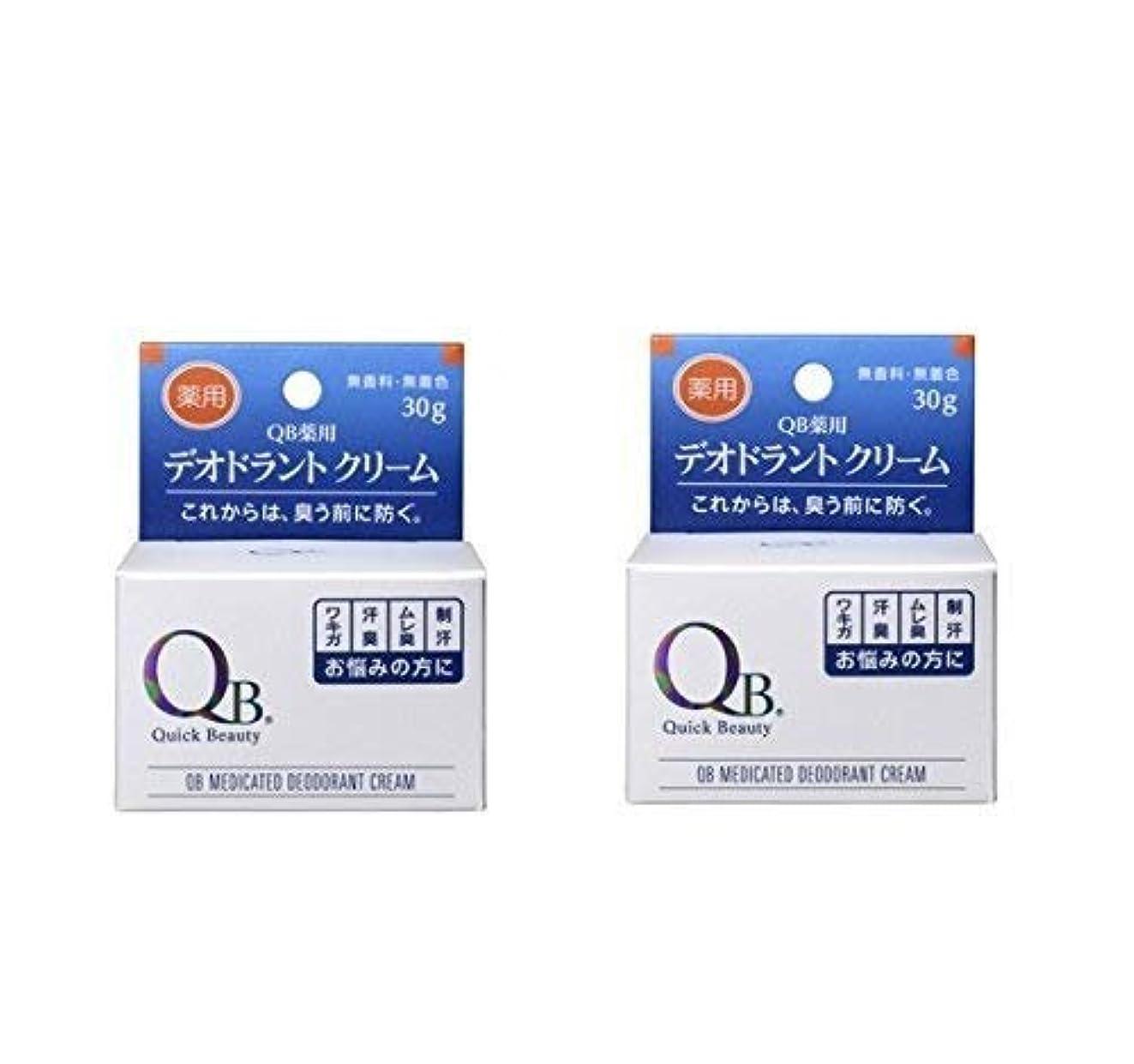 旅行息子フレームワークリベルタ QB 薬用 デオドラントクリーム 30g×2個