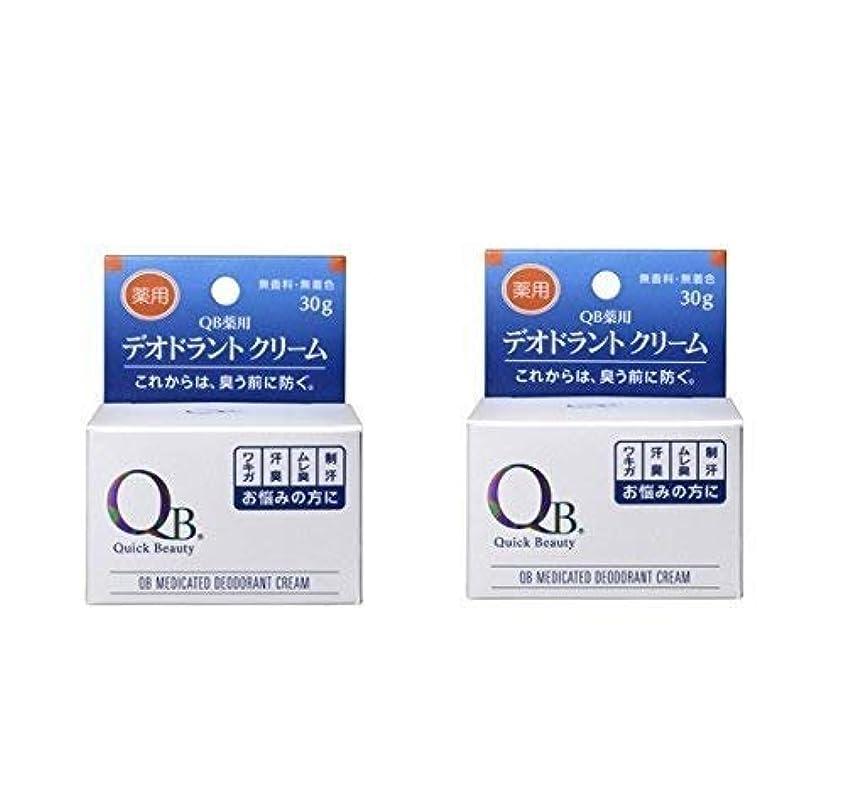 マトロン条件付き思い出させるリベルタ QB 薬用 デオドラントクリーム 30g×2個