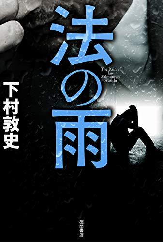 法の雨 (文芸書)