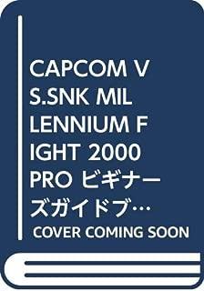CAPCOM VS.SNK MILLENNIUM FIGHT 2000 PRO Beginner's Guide Book - Perfect Edition (2002) ISBN: 488787037X [Japanese Import]