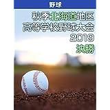 秋季北海道地区高等学校野球大会 2019 決勝