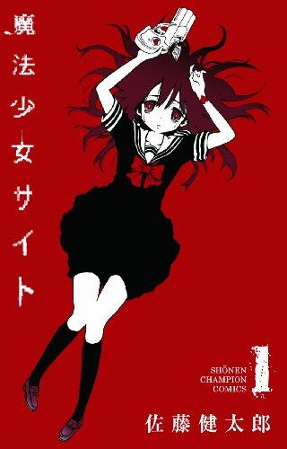 魔法少女サイト(1) (少年チャンピオン・コミックス) - 佐藤健太郎