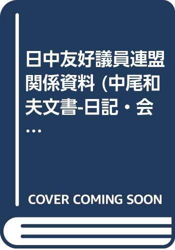 日中友好議員連盟関係資料 (中尾和夫文書-日記・会談記録)の詳細を見る