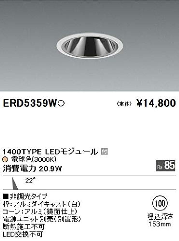 ENDO LEDグレアレスユニバーサルダウンライト 電球色3000K 白 埋込穴φ100mm CDM-R35W相当 中角 ERD5359W(ランプ付?電源別売)