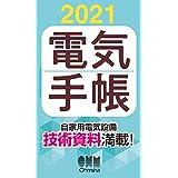 2021年版 電気手帳