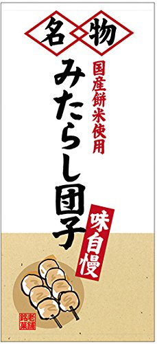 名物みたらし団子 店頭幕 68217(受注生産)