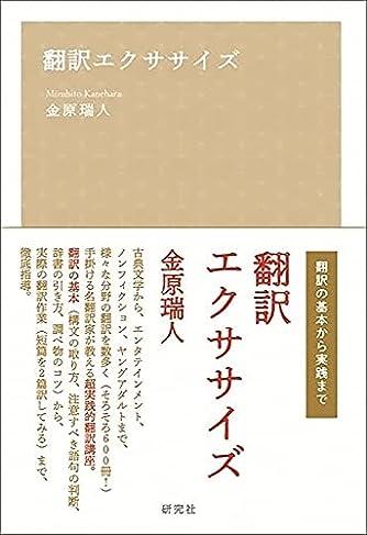 翻訳エクササイズ