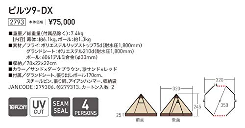 ogawa(オガワ)『ピルツ9-DX』